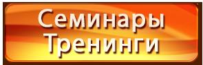 семинары