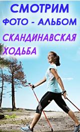 скандинавская-ходьба-1-