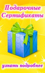 сайдбар-сертификат-2